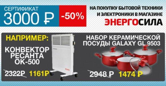 Скидка 50% на бытовую технику и электронику в ЭнергоСиле. Сертификат 3000 рублей