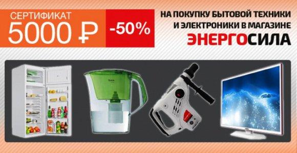 Скидка 50% на бытовую технику и электронику в ЭнергоСиле. Сертификат 5000 рублей