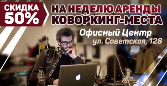 Скидка 50% на неделю аренды коворкинг-места в Офисном центре на Советской