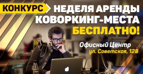 Конкурс на бесплатную аренду рабочего места в Офисном центре на Советской
