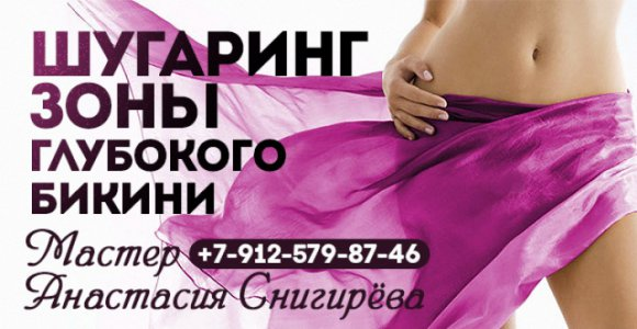 Скидка 50% на шугаринг зоны глубокого бикини у мастера Анастасии Снигирёвой