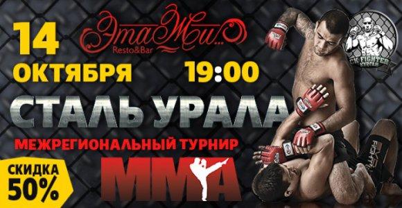 Скидка 50% на билет на турнир по смешанным боевым искусствам ММА