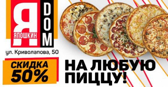 Скидка 50% на любую пиццу от ресторана ЯПОШКИН ДОМ