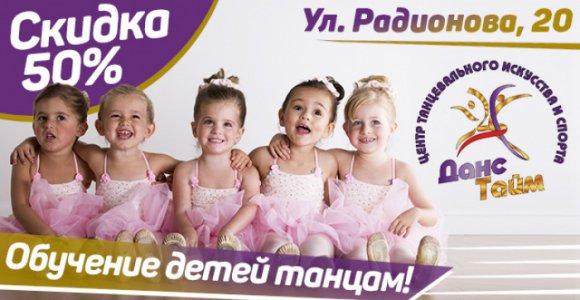 Скидка 50% на обучение детей в танцевальном центре