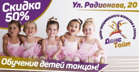 Скидка 50% на обучение детей в танцевальном центре Данс-Тайм