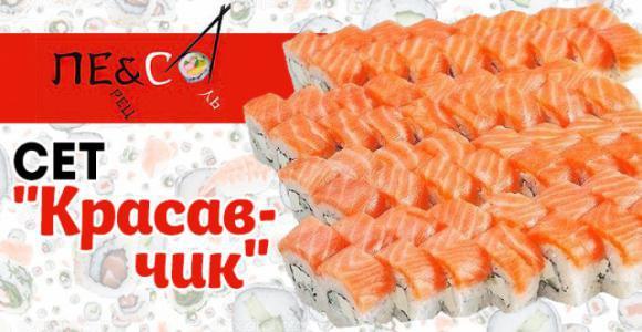 Скидка 700 рублей на сет Красавчик от службы доставки ПЕРЕЦ&СОЛЬ
