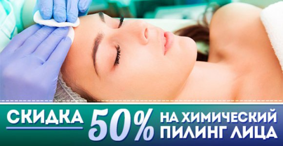 Скидка 50% химический пилинг лица в центре красоты и здоровья Грация