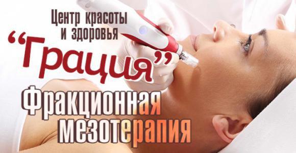 Фракционная мезотерапия в центре красоты и здоровья Грация