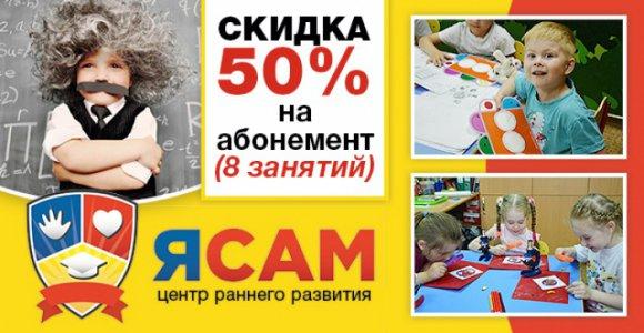 Скидка 50% на абонемент 8 занятий в центре раннего развития ЯСАМ