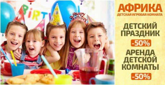 Скидка 50% на проведение детского праздника или аренду детской комнаты