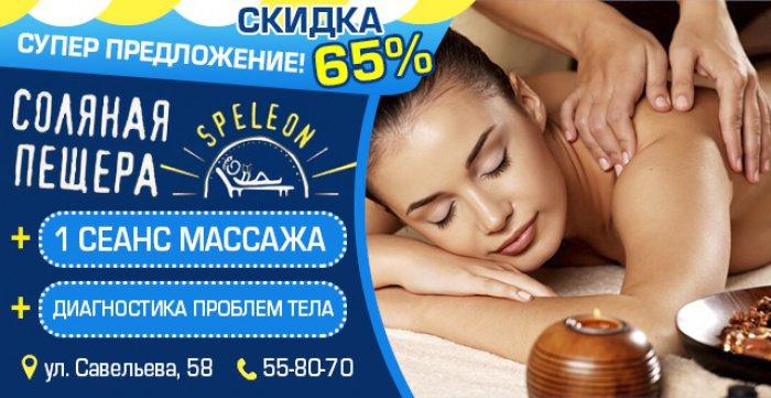 Скидка 65% на 3 услуги от SPELEON