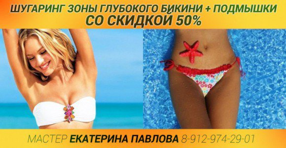Скидка 50% на шугаринг зоны глубокого бикини и  подмышек от Екатерины Павловой