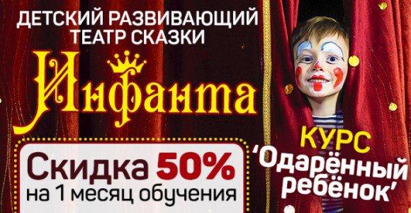 Скидка 50% на первый месяц курса Одаренный ребенок в театре сказки Инфанта