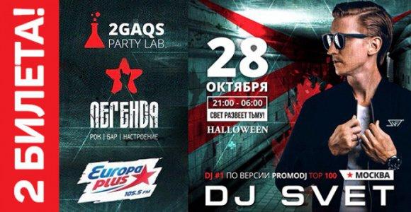 Розыгрыш 2 билетов на вечеринку HALLOWEEN 28 октября от 2GAQS party lab