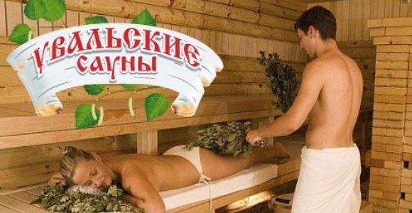 Скидка 100% на третий час посещения банного комплекса Увальские сауны