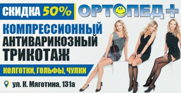 Скидка 50% на компрессионный антиварикозный трикотаж от магазина Ортопед +