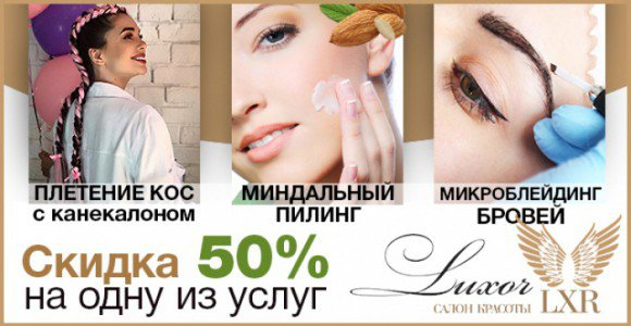 Скидка 50% на одну из трех услуг на выбор от салона красоты LUXOR