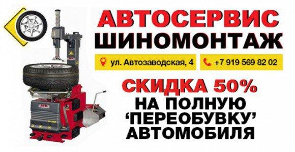 Скидка 50% на полную переобувку автомобиля от R15 до R19 на Автозаводской