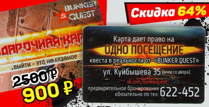 Скидка 64% на прохождение Бункер:Апокалипсис от Black Hole