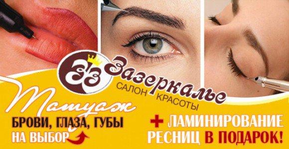 Скидка 50% на перманентный макияж + подарок ламинирование ресниц от Зазеркалье