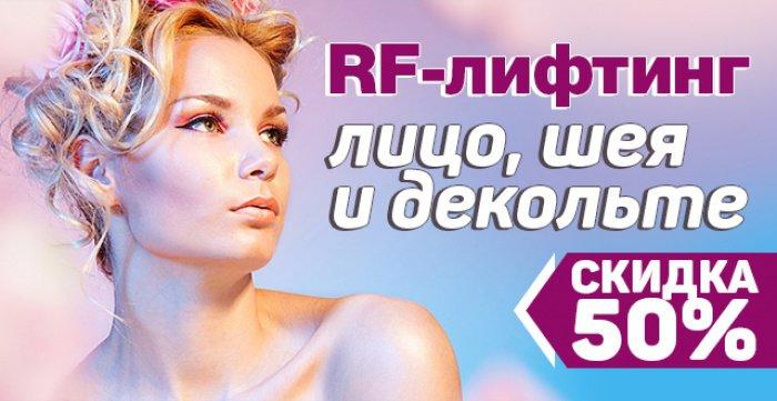 Скидка 50% на услугу RF-лифтинг: лицо+шея+декольте