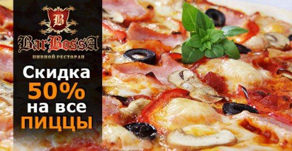 Скидка 50% на любую пиццу от пивного ресторана BarBossa