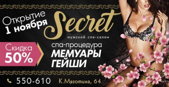 Скидка 2400 рублей на спа-программу Мемуары гейши в мужском салоне Secret