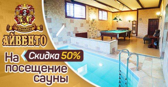 Скидка 50% на всё время посещения сауны в гостиничном комплексе «Айвенго»