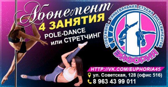 Скидка 50% на абонемент (4 занятия) pole dance или стретчинг от студии Эйфория
