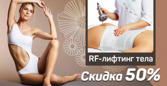 Скидка 50% на услугу RF-лифтинг тела