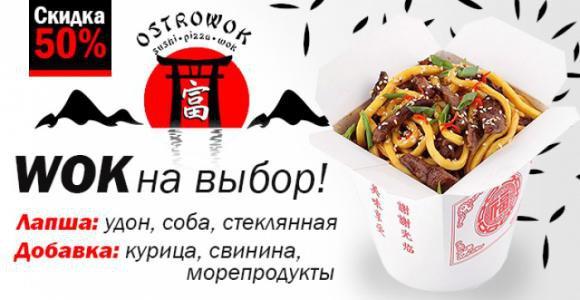 Скидка 50% на любой Wok от суши-бара ОстроWok