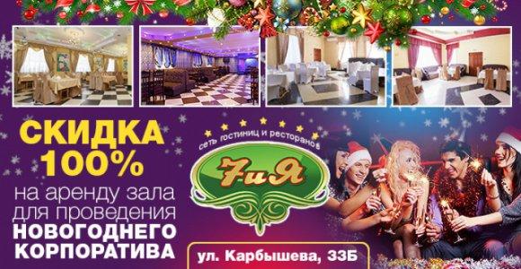 Скидка 100% на аренду зала для проведения новогоднего корпоратива в ресторане 7иЯ