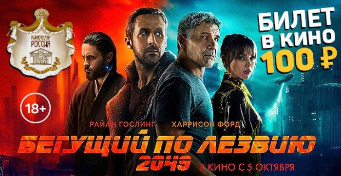 Билет за 100 руб. на триллер Бегущий по лезвию в кинотеатре Россия