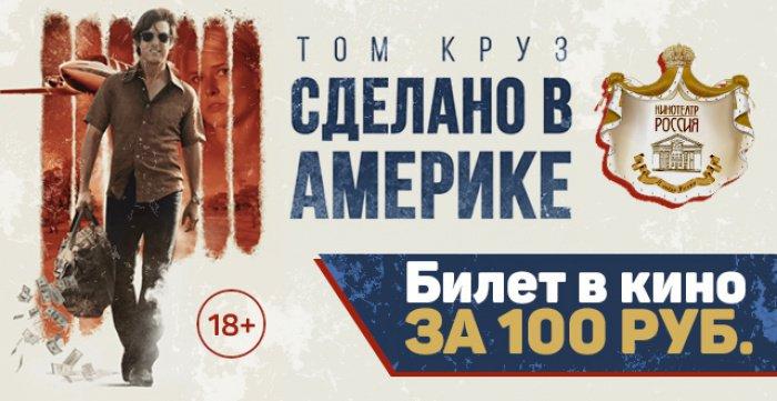 Билет за 100 руб. на боевик Сделано в Америке в кинотеатре Россия