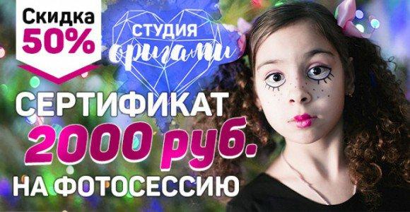 Скидка 50 % на фотосессию от фотографа Елены Сычковой