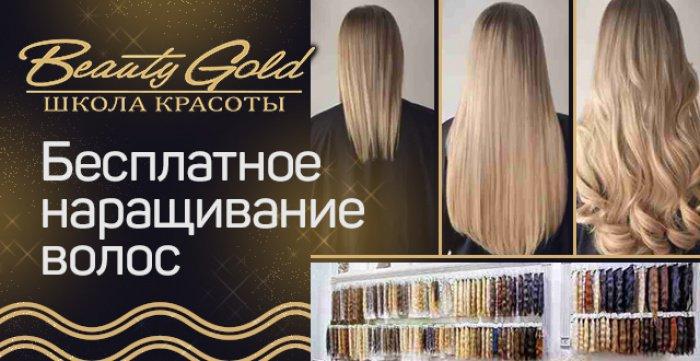 Скидка 100% на наращивание волос в школе красоты «Beauty Gold»