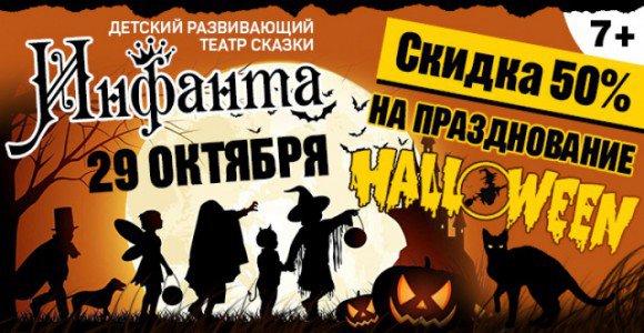 Скидка 50% на праздник Хэллоуин  в театре сказки Инфанта