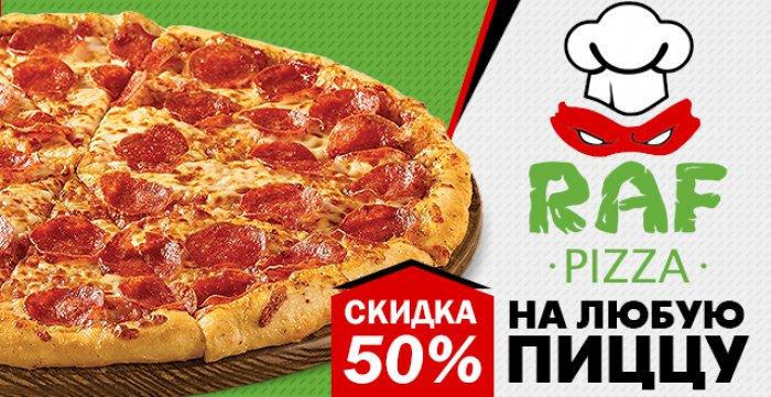 Скидка 50% на любую пиццу от новой службы доставки