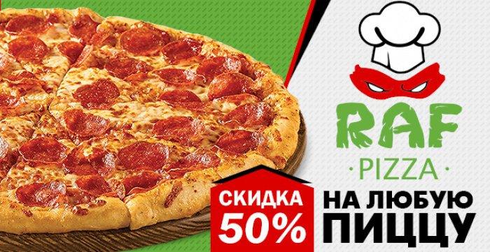 Скидка 50% на любую пиццу от новой службы доставки RAF-PIZZA