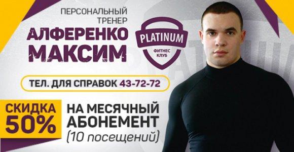 Скидка 50% на месячный абонемент (10 посещений) с личным тренером в Platinum