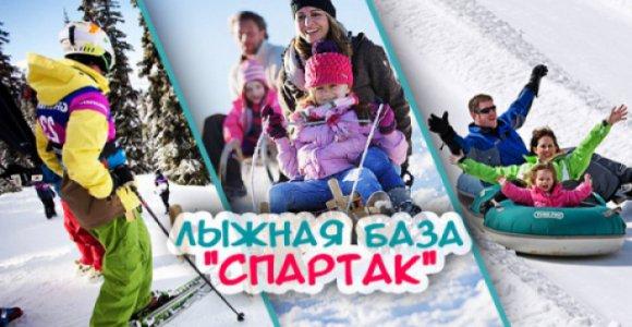 Скидка 100% на второй час проката лыж, санок и тюбингов на базе СПАРТАК
