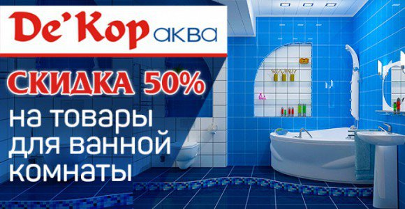Скидка 50% на европейские смесители, сантехнику и мебель.
