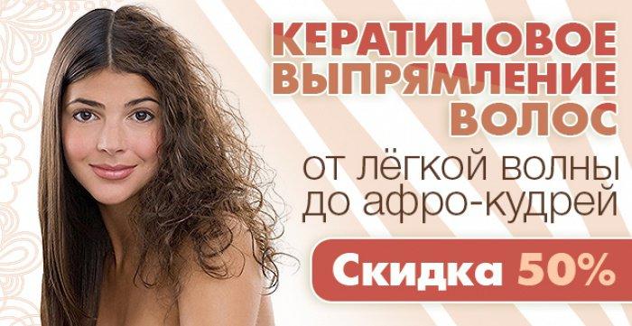 Скидка 50% на кератиновое выпрямление волос