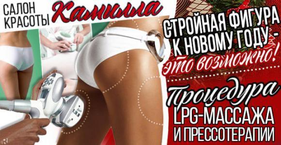 Скидка 50% на процедуру LPG-массажа + прессотерапии от салона красоты Камилла