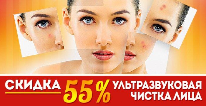 Скидка 55% на ультразвуковую чистку лица