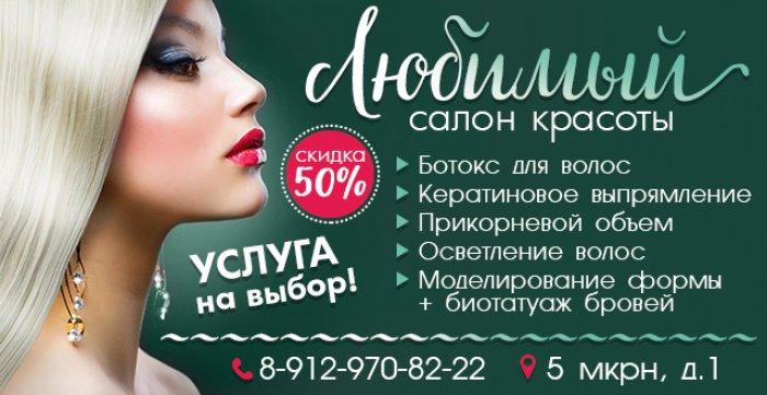 Скидка 50% на услуги нового салона красоты Любимый (5 мкр)