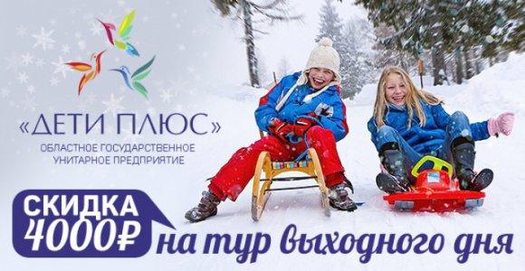 Скидка 4000 рублей на тур выходного дня в лагерях ОГУП Дети Плюс