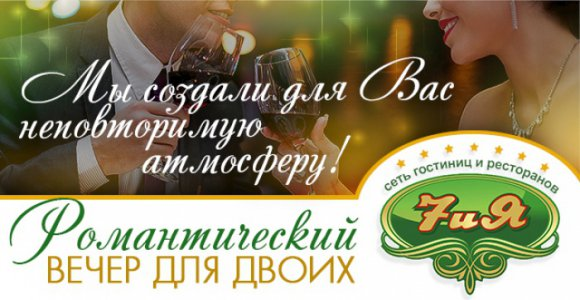 Скидка 500 рублей на романтический вечер на двоих в ресторане 7иЯ на Карбышева