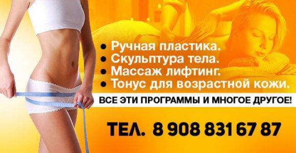 Скидка 50% на процедуру массажа с программой на выбор