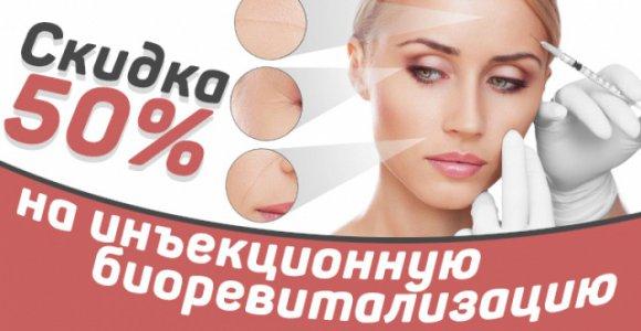 Скидка 50% на инъекционную биоревитализацию